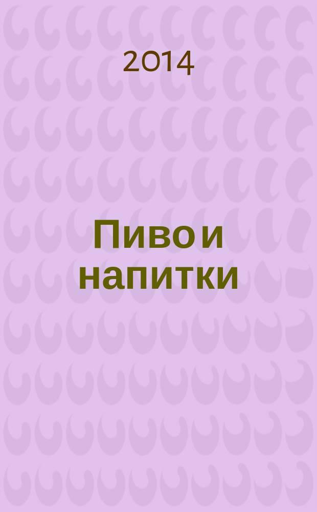 Пиво и напитки : Ежекварт. журн. 2014, № 6
