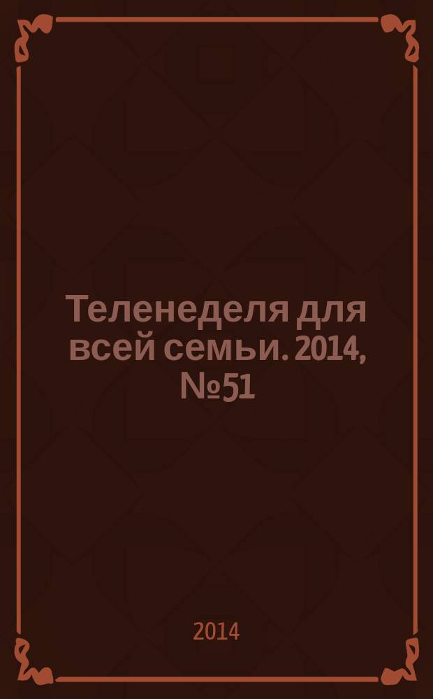 Теленеделя для всей семьи. 2014, № 51 (475)