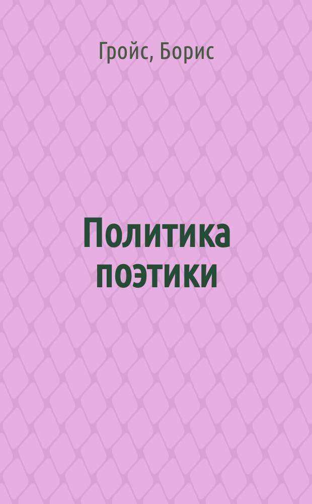 Политика поэтики : сборник статей