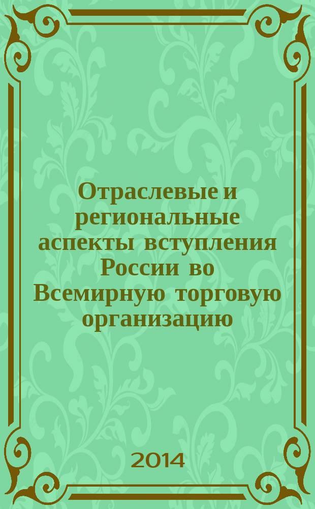 Отраслевые и региональные аспекты вступления России во Всемирную торговую организацию