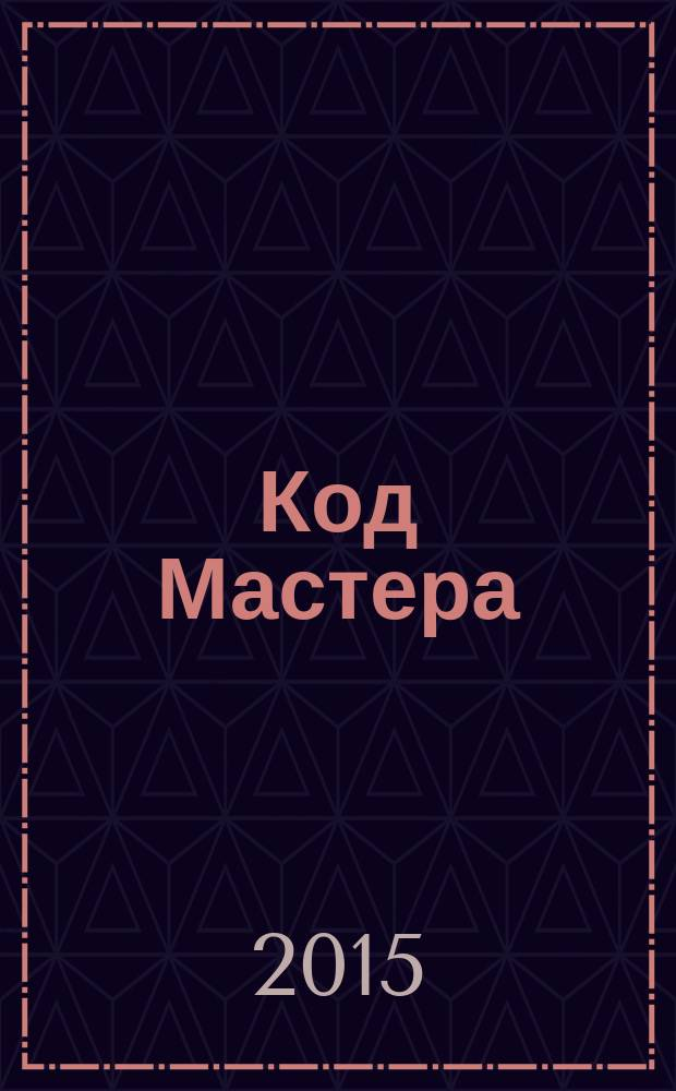 Код Мастера