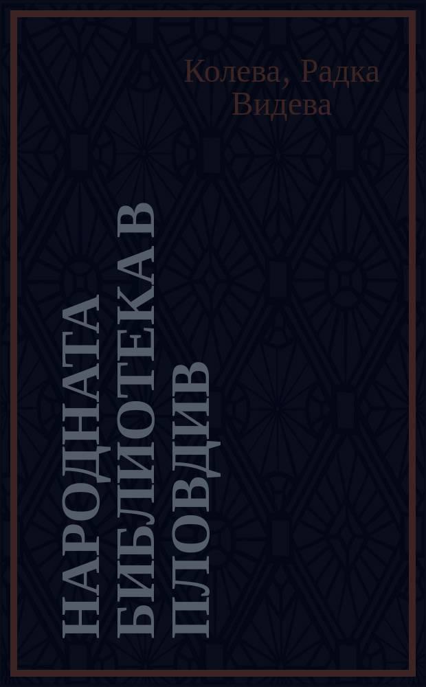 Народната библиотека в Пловдив : архивен фонд = Национальная библиотека в Пловдиве