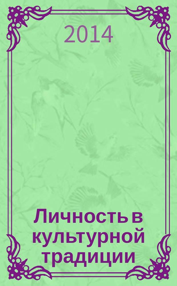 Личность в культурной традиции : сборник научных статей