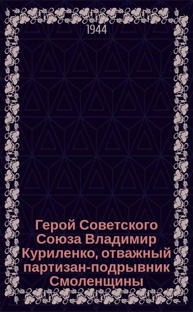 Герой Советского Союза Владимир Куриленко, отважный партизан-подрывник Смоленщины : почтовая карточка
