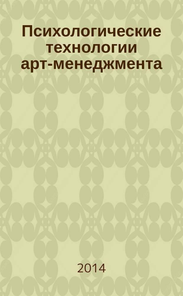 Психологические технологии арт-менеджмента : учебное пособие для студентов высших учебных заведений, обучающихся по направлению подготовки 071800 Социально-культурная деятельность (бакалавр, магистр)
