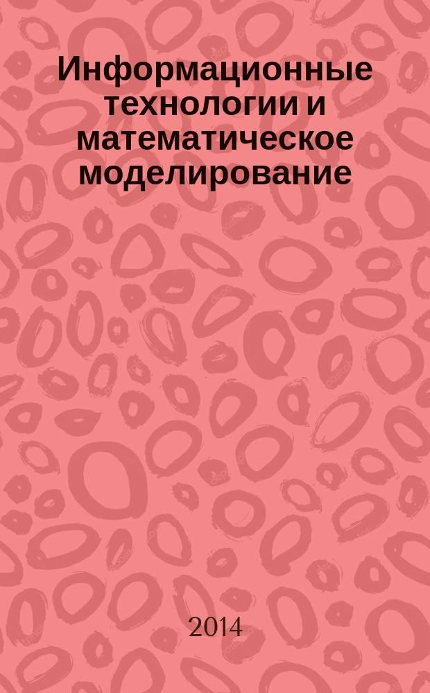 Информационные технологии и математическое моделирование : (ИТММ-2014) : материалы XIII Международной научно-практической конференции имени А. Ф. Терпугова, 20-22 ноября 2014 г