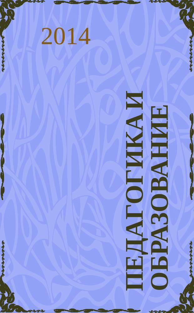 Педагогика и образование: вызовы и перспективы (методологический аспект) : сборник научных статей Международной научно-практической конференции аспирантов и соискателей, 8-9 апреля 2014 г