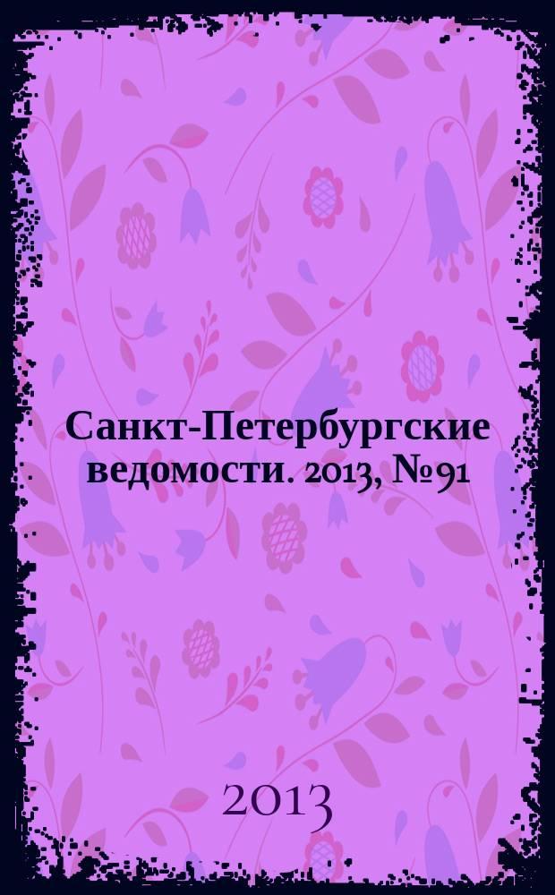 Санкт-Петербургские ведомости. 2013, № 91(5367) (21 мая)