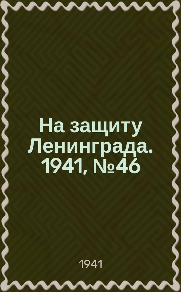 На защиту Ленинграда. 1941, № 46 (28 авг.)