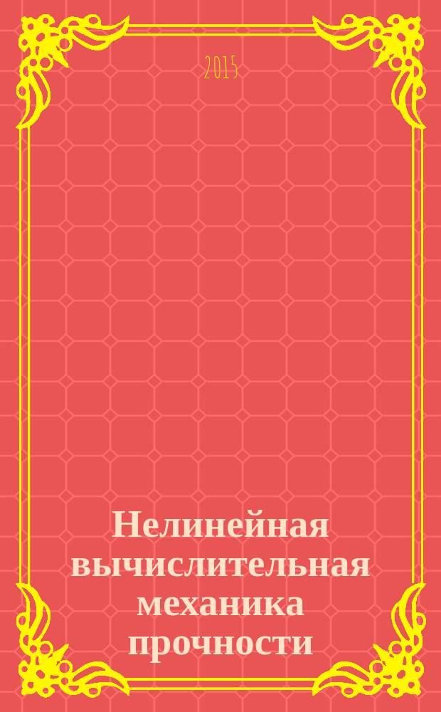 Нелинейная вычислительная механика прочности : цикл монографий в 5 т. Т. 1 : Модели и методы