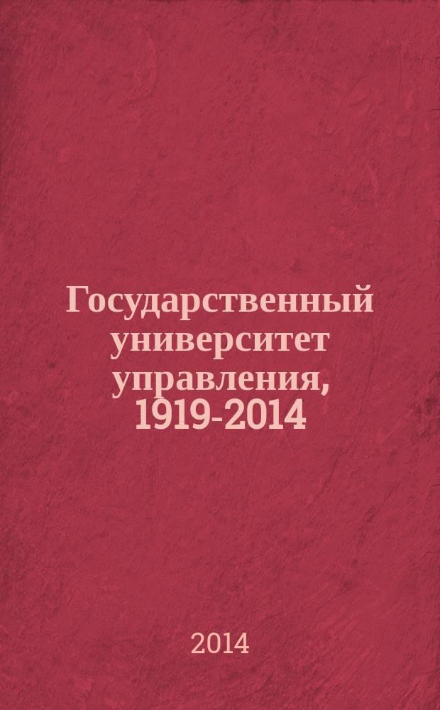 Государственный университет управления, 1919-2014 : МПЭПИ - МИЭИ - МИУ - ГАУ - ГУУ