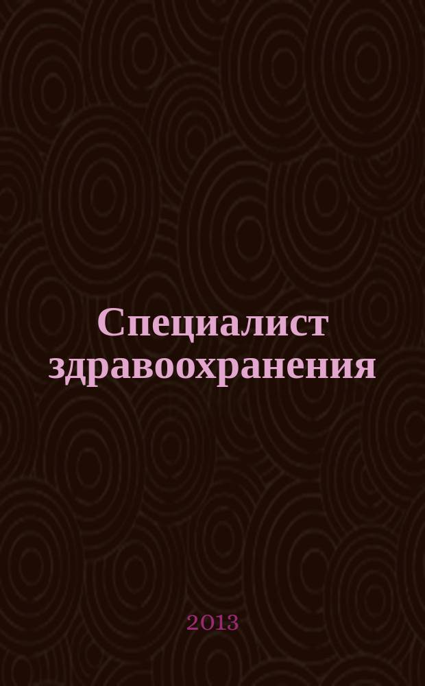 Специалист здравоохранения : научно-практический журнал. 2013, № 2