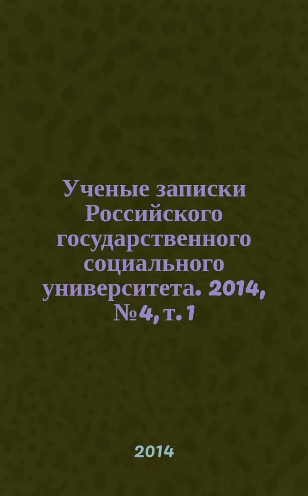 Ученые записки Российского государственного социального университета. 2014, № 4, т. 1 (126)