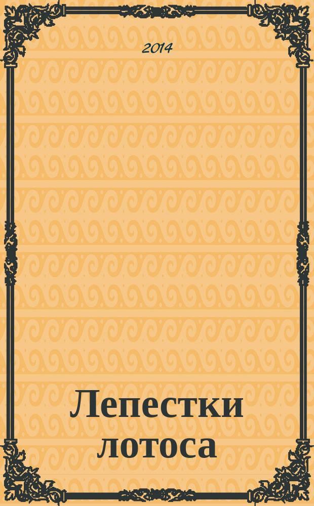 Лепестки лотоса : литературный альманах