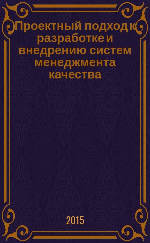 Проектный подход к разработке и внедрению систем менеджмента качества : монография