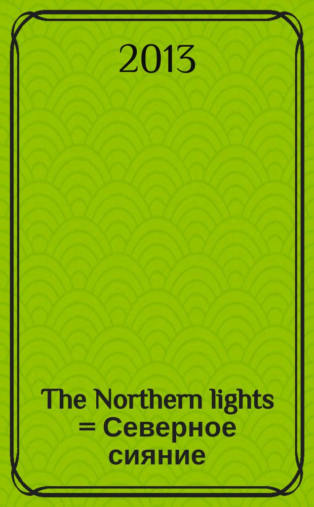 The Northern lights = Северное сияние : social philosophies and utopias of the Enlightenment in Northern Europe and Russia : based on the papers presented at a Symposium, 14-15 September 2012, Helsinki = Утопии социальные