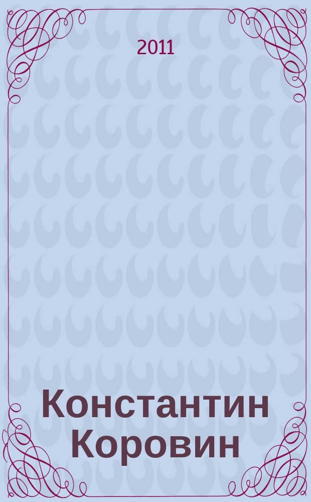 Константин Коровин : к 150-летию со дня рождения : сборник материалов