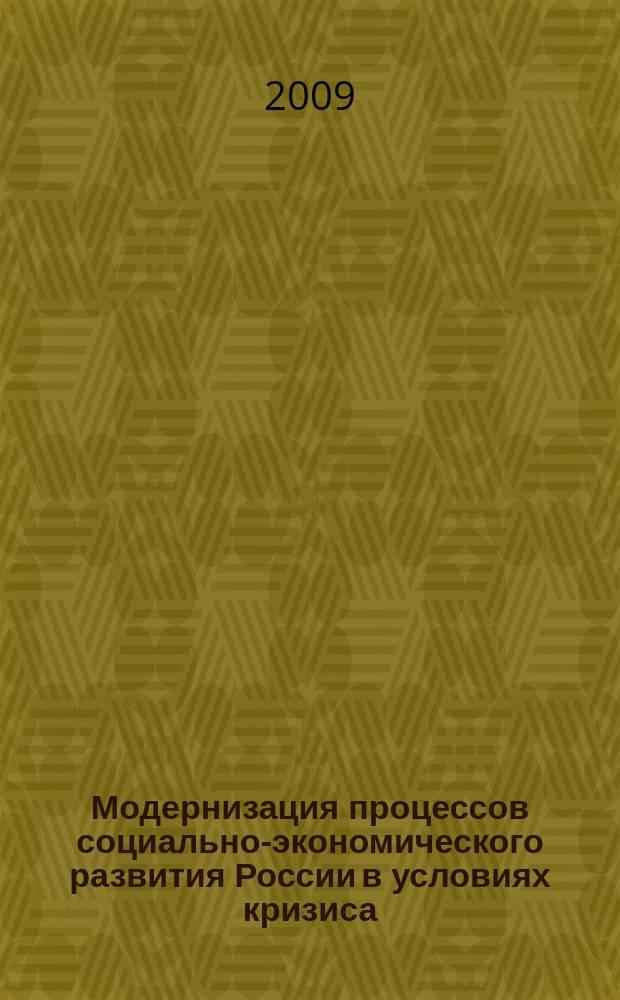 Модернизация процессов социально-экономического развития России в условиях кризиса : монография