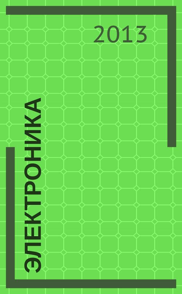 Электроника : учебное пособие для студентов всех форм обучения квалификация (степень) выпускника - бакалавр. Ч. 1 : Электронные процессы и явления, электротехнические материалы, пассивные элементы электронных схем