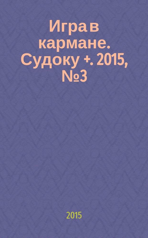 Игра в кармане. Судоку +. 2015, № 3 (90)
