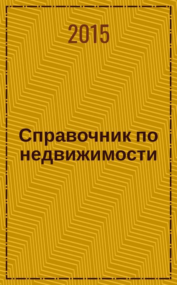 Справочник по недвижимости : еженедельник. 2015, № 7 (636)