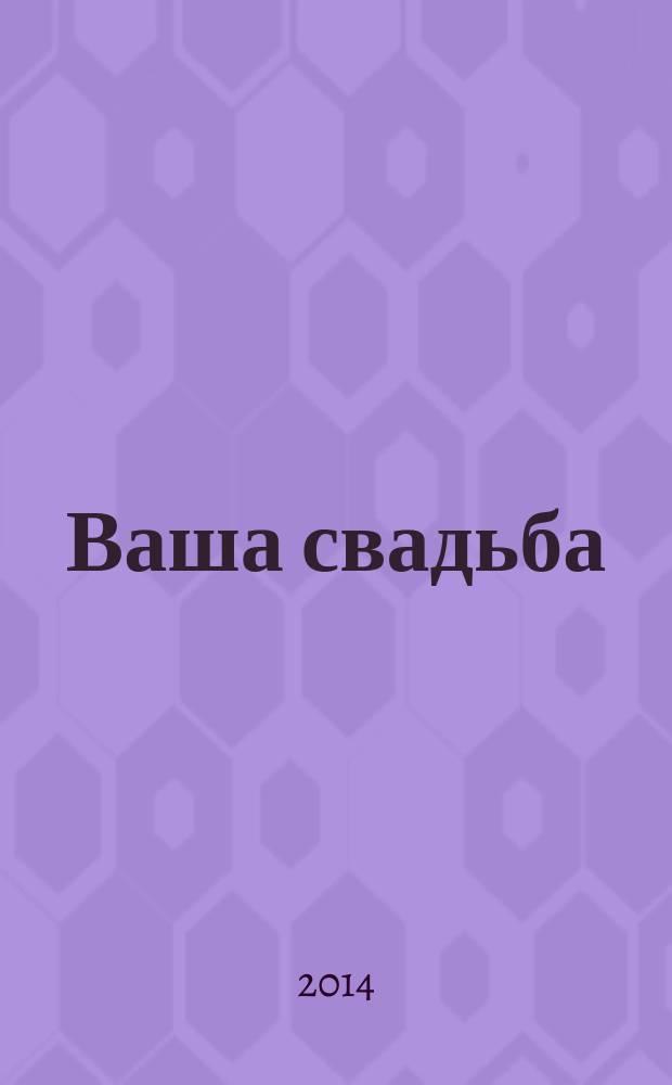 Ваша свадьба : рекламно-информационный журнал для влюбленных. 2014, № 8 (8), зима