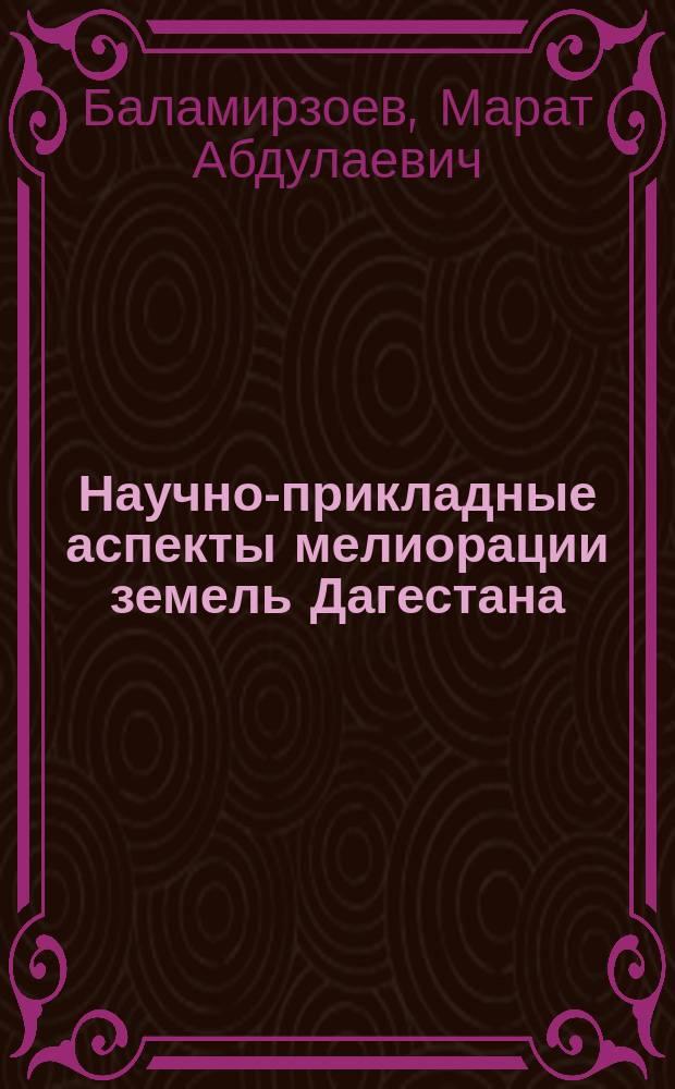 Научно-прикладные аспекты мелиорации земель Дагестана
