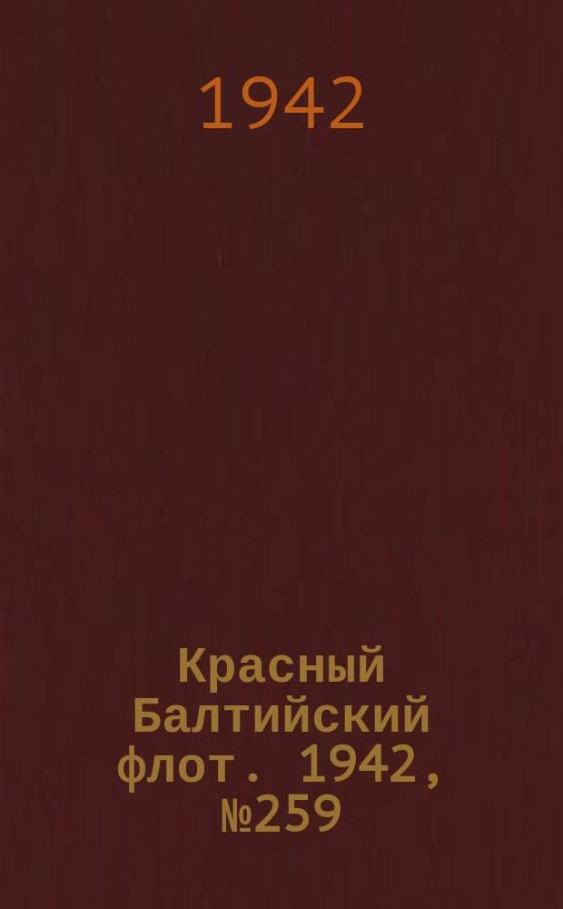Красный Балтийский флот. 1942, № 259 (6382) (25 окт.)