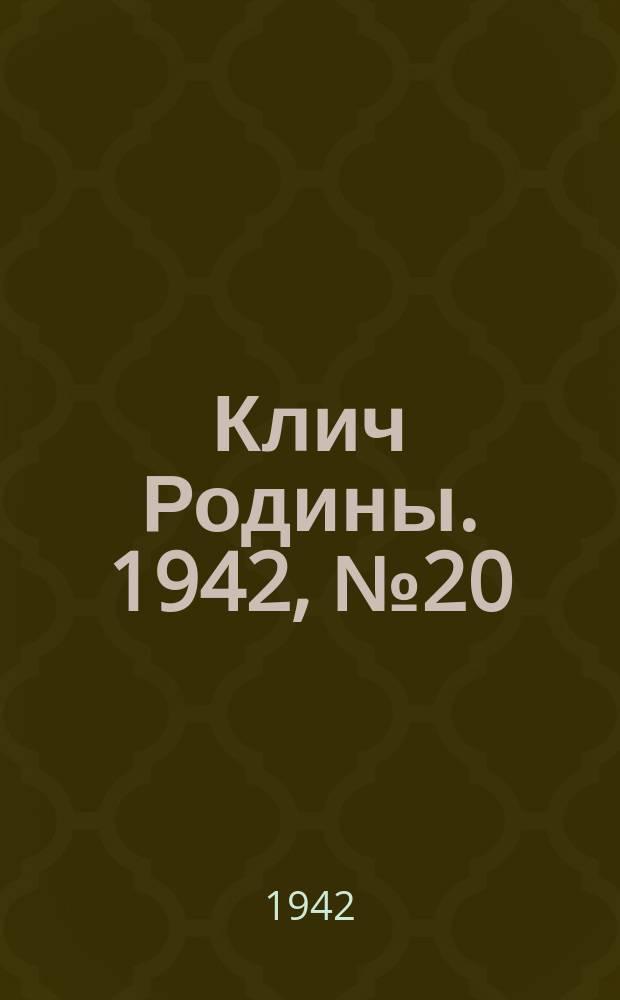 Клич Родины. 1942, № 20 (3 дек.)