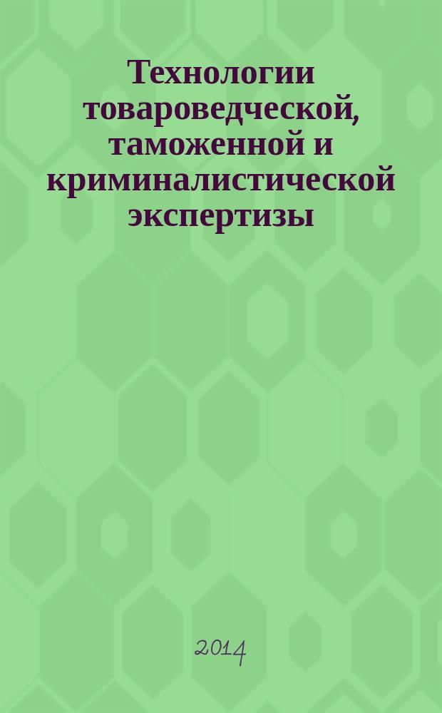 Технологии товароведческой, таможенной и криминалистической экспертизы : сборник научных трудов
