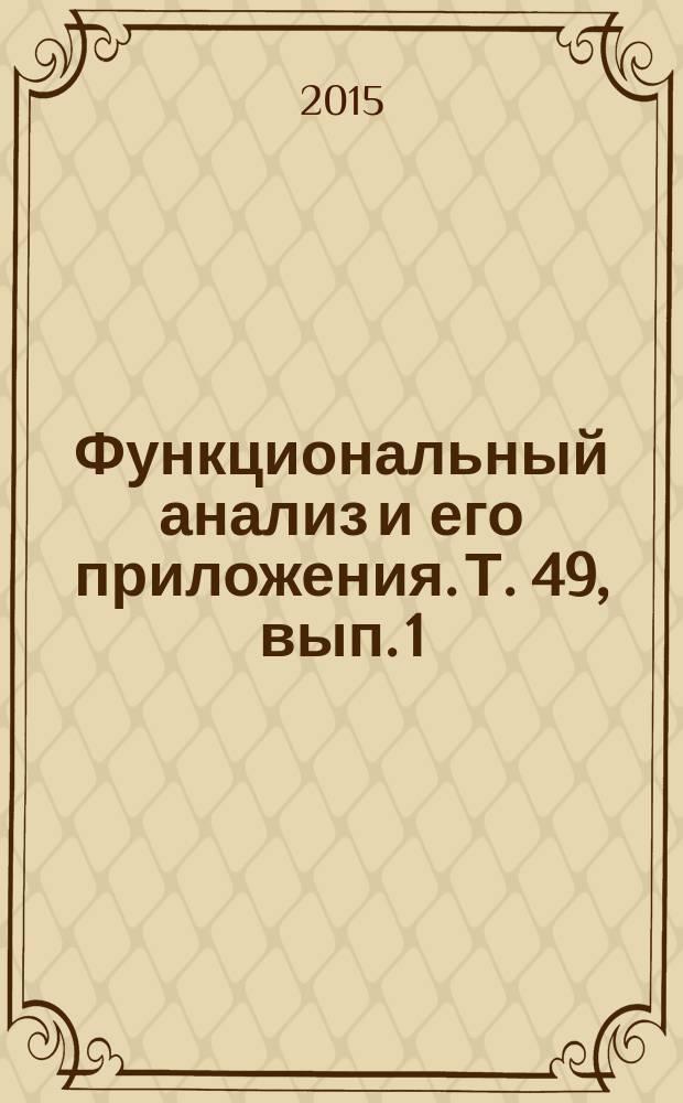 Функциональный анализ и его приложения. Т. 49, вып. 1
