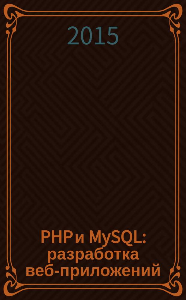 PHP и MySQL : разработка веб-приложений