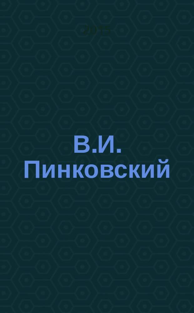 В.И. Пинковский : к 55-летию со дня рождения : биобиблиографический указатель