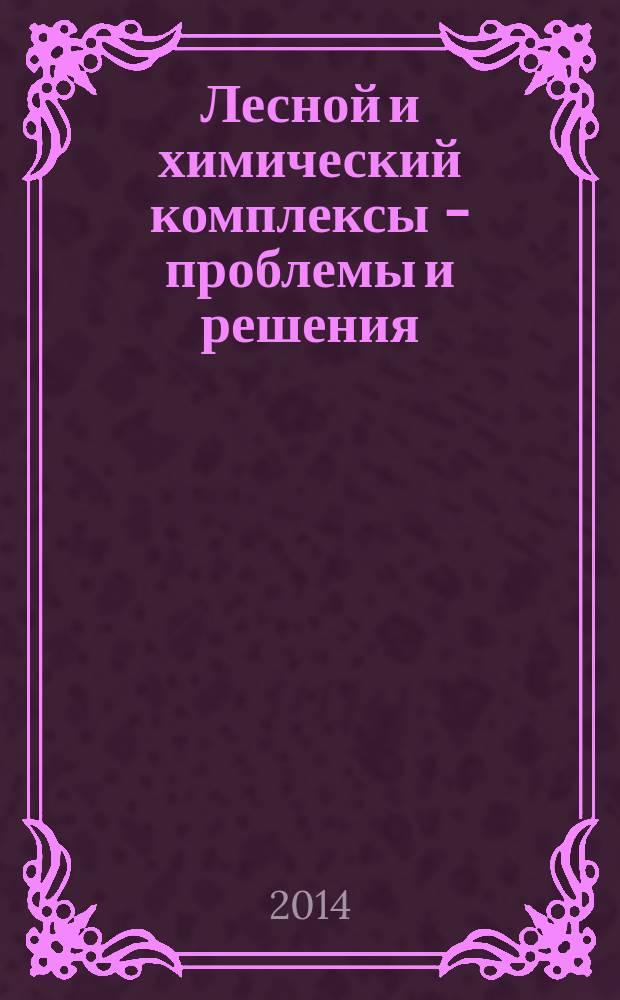 Лесной и химический комплексы - проблемы и решения : сборник статей по материалам Всероссийской научно-практической конференции, 23-24 октября 2014 г