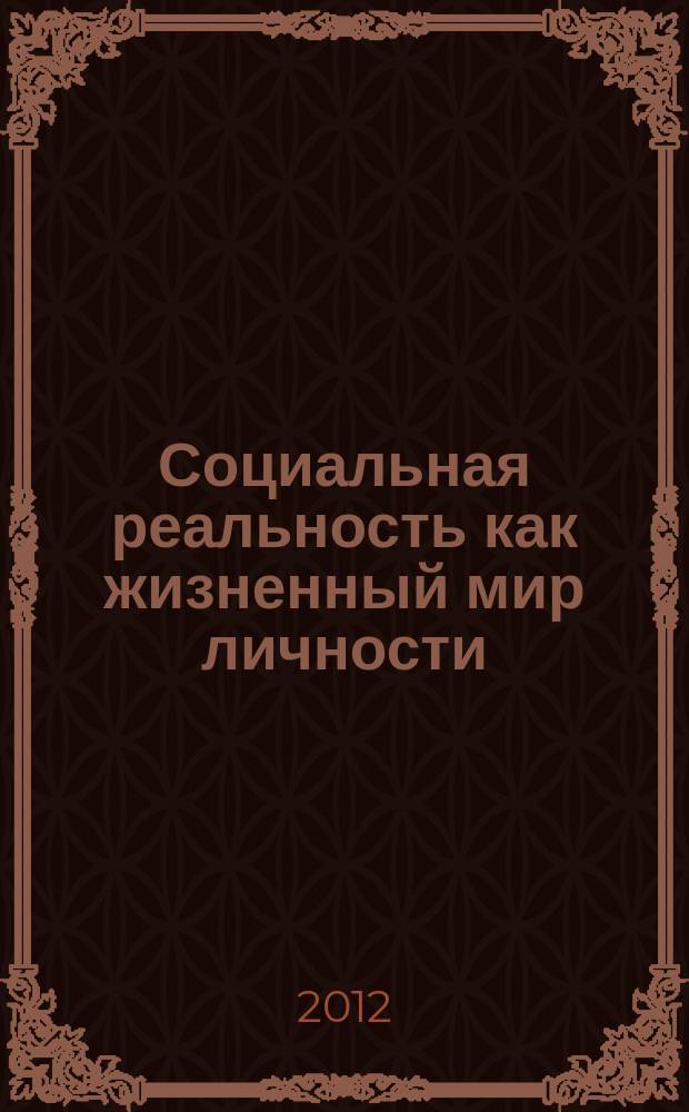 Социальная реальность как жизненный мир личности : материалы всероссийской научно-практической конференции, Екатеринбург, 19 ноября 2012 г