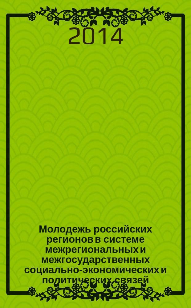 Молодежь российских регионов в системе межрегиональных и межгосударственных социально-экономических и политических связей : I Молодежные социологические чтения, 11-12 ноября 2014 г