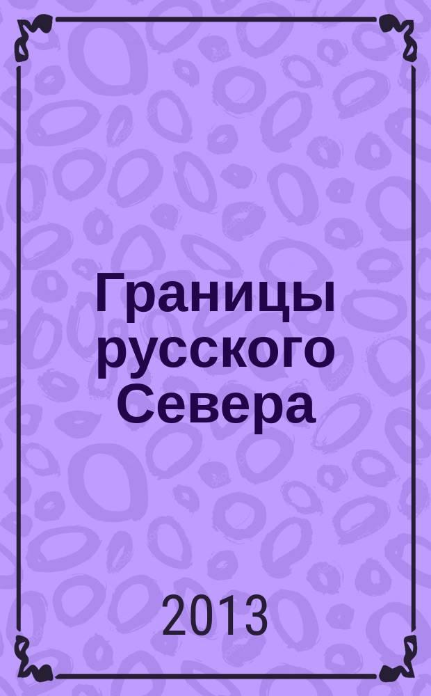 Границы русского Севера