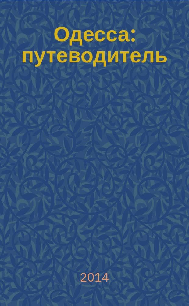 Одесса : путеводитель : аудиогид, описание маршрутов, карты, фотографии : длина маршрута: 3-5 км