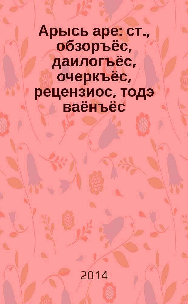 Арысь аре : ст., обзоръёс, даилогъёс, очеркъёс, рецензиос, тодэ ваёнъёс = Из года в год: Удмуртская литература в водовороте эпохи