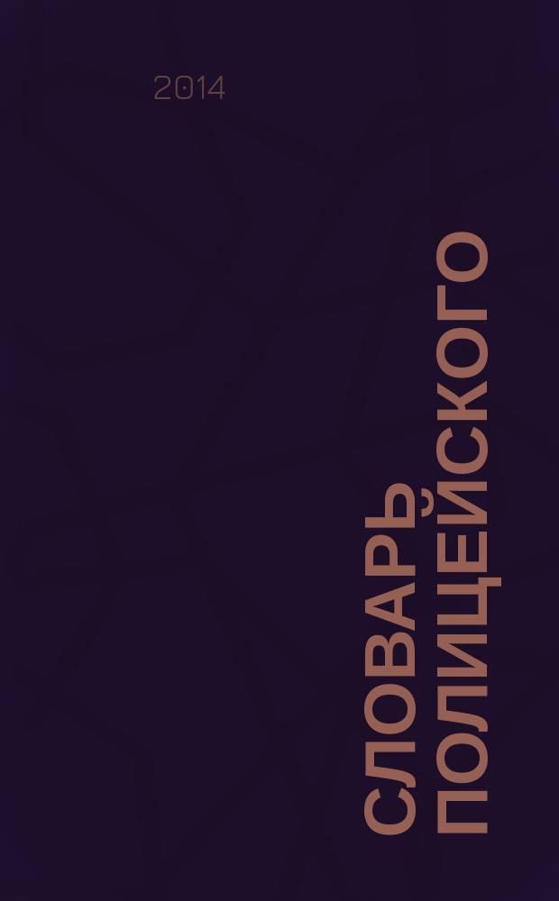 Словарь полицейского : (англо-русский, русско-английский словарь для сотрудников полиции) : учебное пособие