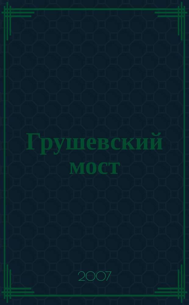 Грушевский мост : шахтинский городской журнал. 2007, № 2 (15)