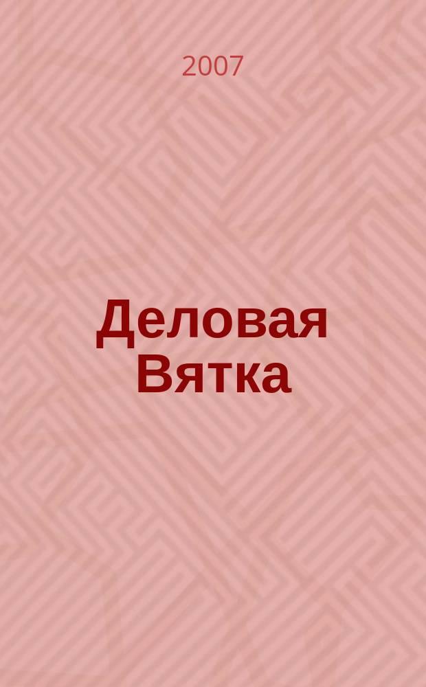 Деловая Вятка : Обществ.-полит. журн. 2007, № 1 (30)