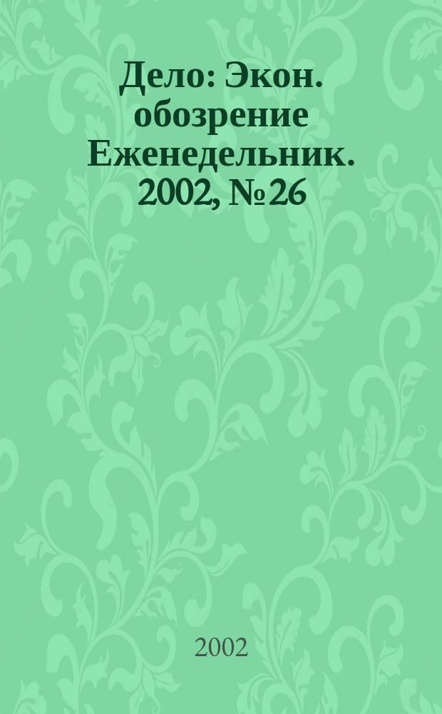 Дело : Экон. обозрение Еженедельник. 2002, № 26 (459)