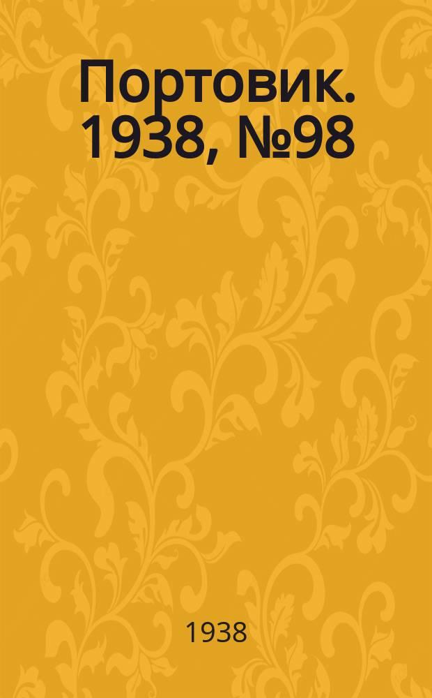 Портовик. 1938, № 98 (26 окт.)