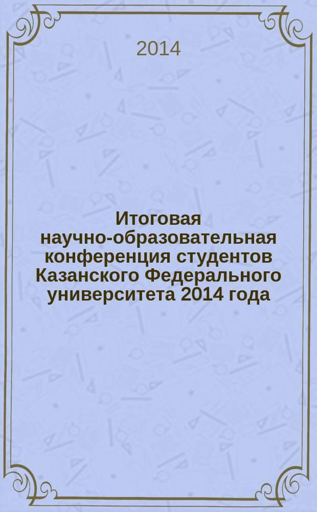 Итоговая научно-образовательная конференция студентов Казанского Федерального университета 2014 года : сборник статей : в 6 т.