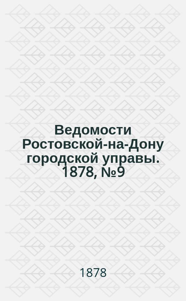 Ведомости Ростовской-на-Дону городской управы. 1878, №9 (26 фев.)