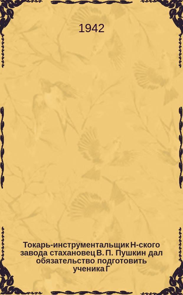 Токарь-инструментальщик Н-ского завода стахановец В. П. Пушкин дал обязательство подготовить ученика Г. Л. Фиша : сейчас ученик начинает работать самостоятельно. Сентябрь 1942 г. : фотография
