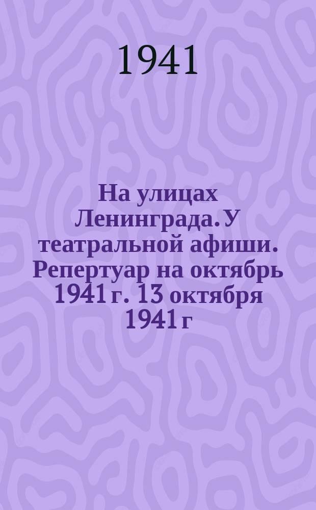 На улицах Ленинграда. У театральной афиши. Репертуар на октябрь 1941 г. 13 октября 1941 г. : фотография