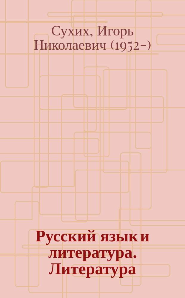 Русский язык и литература. Литература : (базовый уровень) : учебник для 11 класса : в 2 ч