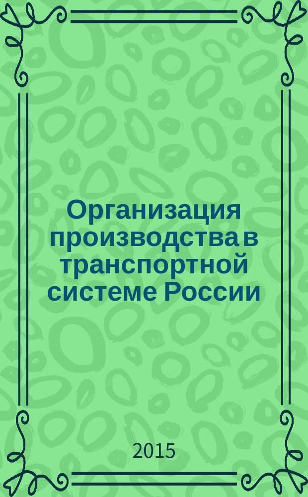 Организация производства в транспортной системе России : учебно-методическое пособие